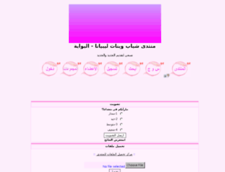 libyana.4ulike.com screenshot