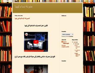 libyanwoman.blogspot.com screenshot