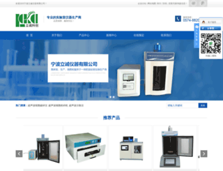 lichengyiqi.com screenshot