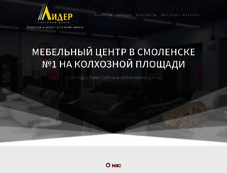 lider-am.ru screenshot