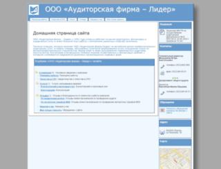 lider-audit.ru screenshot