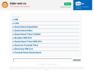 lider-wm.ru screenshot