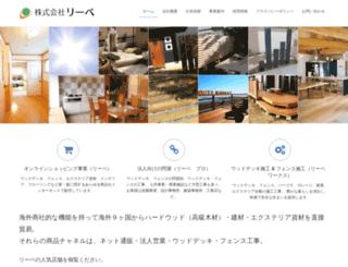 liebe.co.jp screenshot