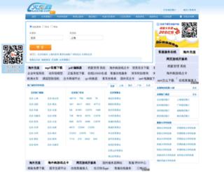 lieche.huoche.com screenshot