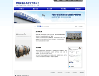 lienkuo.com.tw screenshot