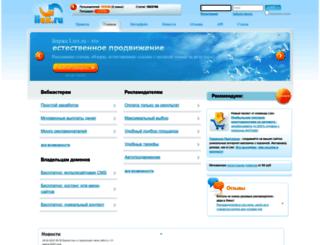 liex.ru screenshot