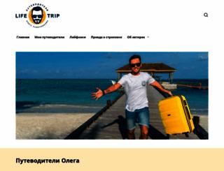 life-trip.ru screenshot