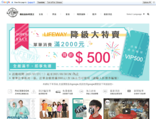 life-way.com.tw screenshot