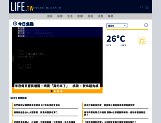 life.com.tw screenshot