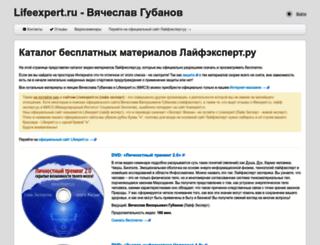 lifeexpert.ru screenshot