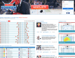 lifehockey.ru screenshot