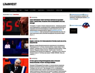 lifeinvest.com.ua screenshot