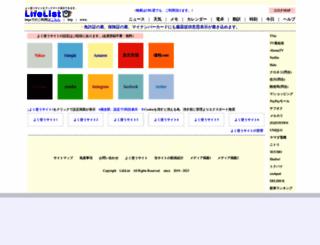 lifelist.jp screenshot