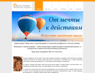 lifeorganizer.ru screenshot
