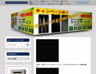 lifeservice-amido.jp screenshot