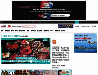 lifestyle.etnet.com.hk screenshot