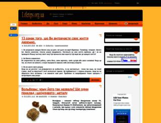 lifetips.org.ua screenshot