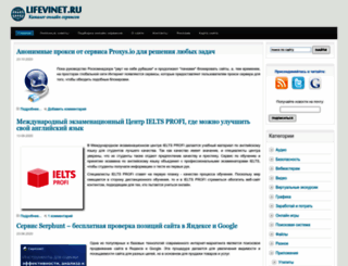 lifevinet.ru screenshot