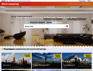 ligakvartir.ru screenshot