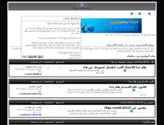 ligaworld.alhamuntada.com screenshot