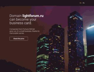 lightforum.ru screenshot