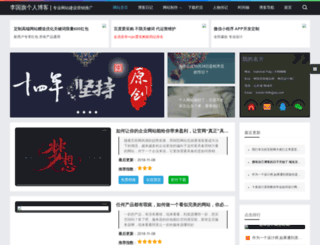 liguoqi.cn screenshot