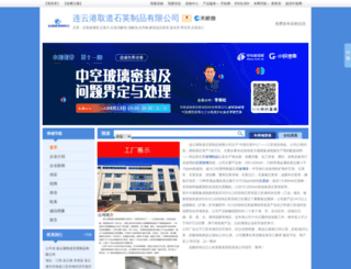 lijiecll.glass.com.cn screenshot