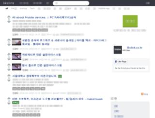 likelink.co.kr screenshot