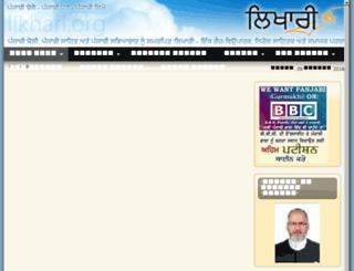 likhari.org screenshot