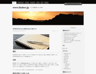 limber.jp screenshot
