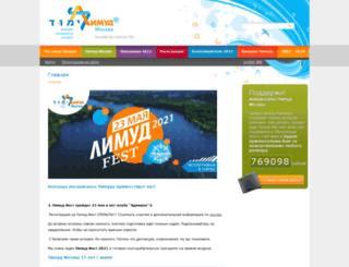 limmud.ru screenshot