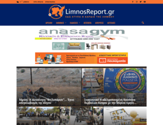 limnosreport.gr screenshot