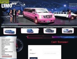 limo-pro.ru screenshot