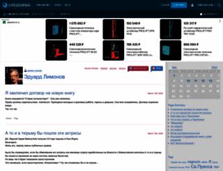 limonov_eduard.livejournal.com screenshot