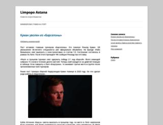 limpopo-sport.kz screenshot