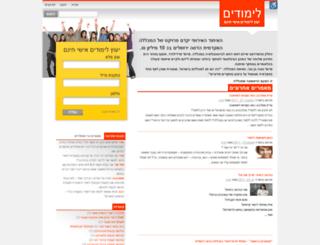 limudim.org.il screenshot
