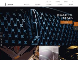 lincoln.com.cn screenshot