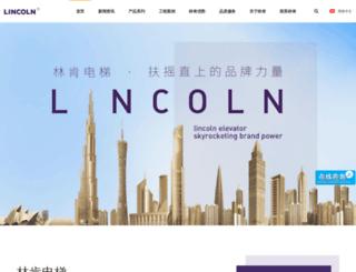 lincolnelevator.com.cn screenshot