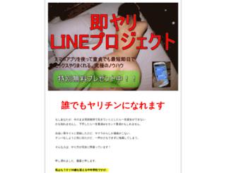 line-sokuyari.com screenshot