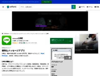 line.softonic.jp screenshot