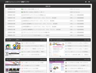 line.warotamaker.com screenshot