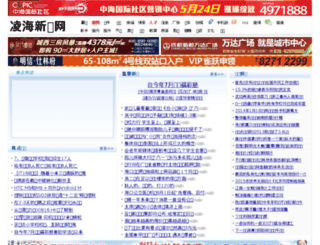 linghainews.cn screenshot