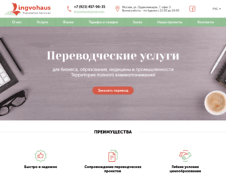 lingvohaus.ru screenshot