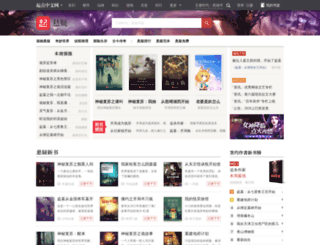 lingyi.qidian.com screenshot