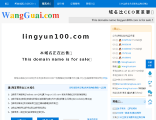 lingyun100.com screenshot