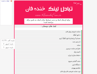 link.khandefun.ir screenshot