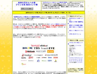 link.rich-navi.com screenshot