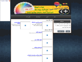 link.tdro.ir screenshot