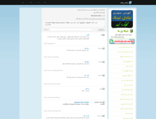 link.wayfarer.ir screenshot