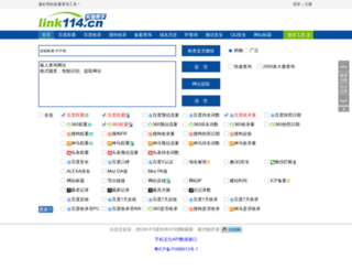 link114.cn screenshot